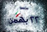 یوم الله بیست و دوم بهمن-روز خدا