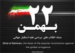 یوم الله بیست و دوم بهمن-منشاء انقلاب های مردمی علیه استکبار
