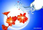 ولادت امام محمد باقر(ع)
