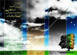 عید روز بدون گناه