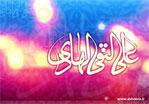 ولادت امام علی النقی الهادی(ع)