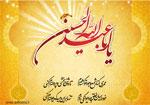 یا ابا عبد الله الحسین (ع)