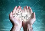 اللهم رزقنی شفاعة الحسین