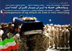 پیامد حمله به ایران