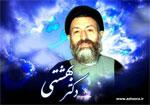 شهید دکتر بهشتی