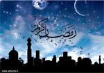 ماه رمضان الکریم