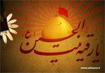 یا رقیه بنت الحسین (ع)