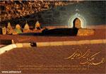 السلام علیک یا امام زین العابدین(ع)