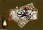 یا حضرت زینب (س)