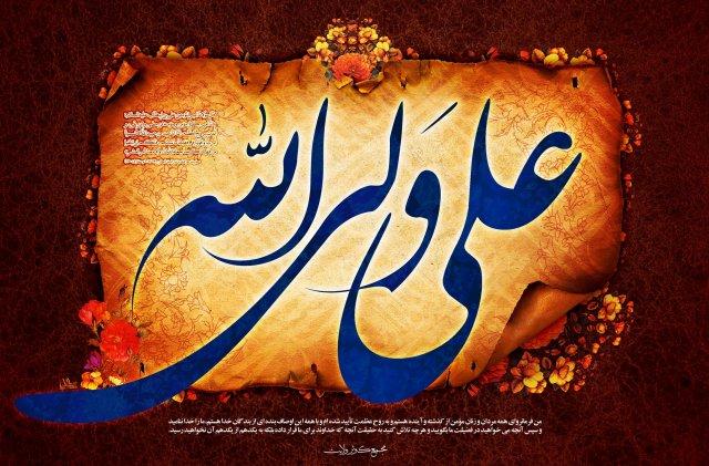 زندگاني امام علي(ع)(قسمت يك ولادت و خاندان)