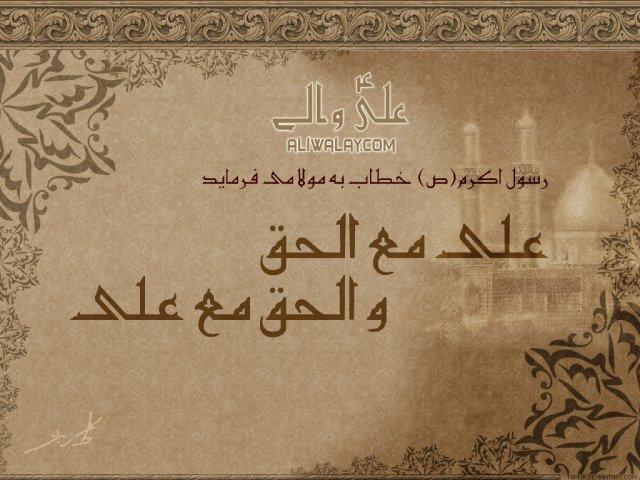 زندگاني امام علي(ع)(قسمت دو تربيت و پرورش در دامان رسول خدا(ص))