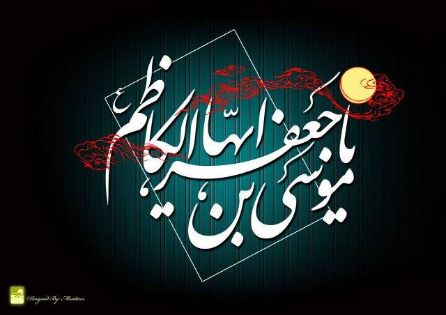http://www.ashoora.ir/images/phocagallery/tarhhaye-mazhabi/kazem/thumbs/phoca_thumb_l_emam-kazem.jpg