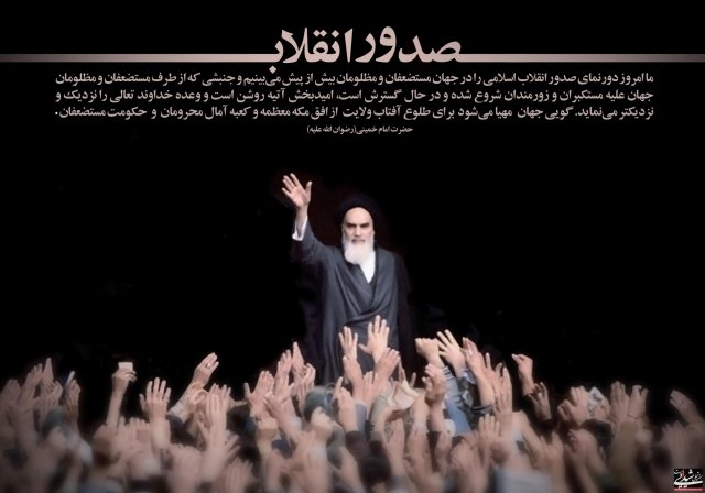 Description: http://www.ashoora.ir/images/phocagallery/tarhhaye-mazhabi/khomeini/thumbs/phoca_thumb_l_emam-khomeini%20(5).jpg