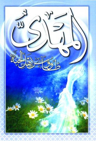 http://www.ashoora.ir/images/phocagallery/tarhhaye-mazhabi/mahdi/thumbs/phoca_thumb_l_emam-zaman%20(10).jpg