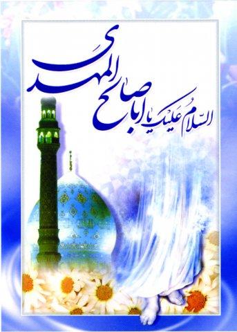http://www.ashoora.ir/images/phocagallery/tarhhaye-mazhabi/mahdi/thumbs/phoca_thumb_l_emam-zaman%20(17).jpg