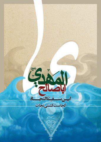 http://www.ashoora.ir/images/phocagallery/tarhhaye-mazhabi/mahdi/thumbs/phoca_thumb_l_emam-zaman%20(82).jpg