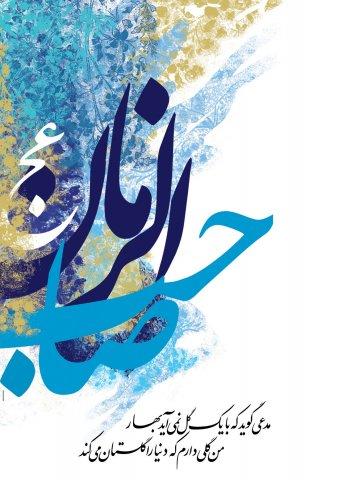 http://www.ashoora.ir/images/phocagallery/tarhhaye-mazhabi/mahdi/thumbs/phoca_thumb_l_emam-zaman%20(87).jpg