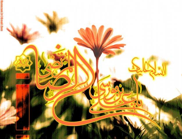 ولادت شمس الشموس امام هشتمين حضرت رضا(ع) بر همگان تهنيت باد.