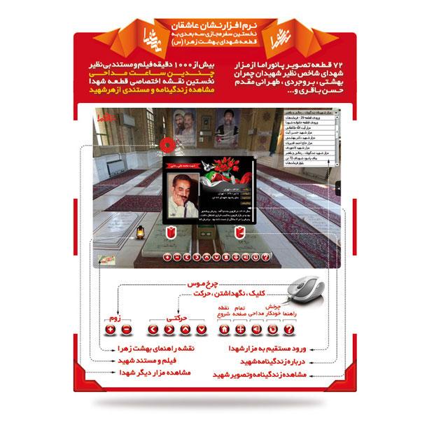 behesht_help.jpg