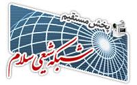 شبکه سلام به علت ترویج اسلام آمریکایی غیر فعال شد