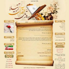 قالب و رتل القرآن ترتیلا