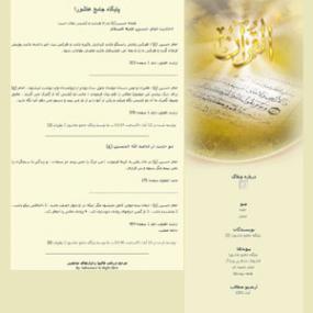 قالب قرآن مجید