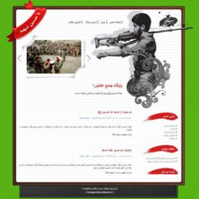 قالب سلام بر شهیدان