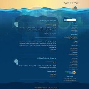 قالب اقیانوس