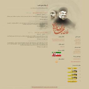 قالب فان حزب الله هم الغالبون
