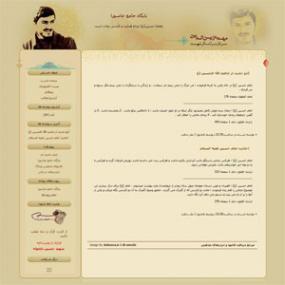 قالب شهید زین الدین