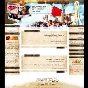 قالب بیداری اسلامی، بحرین