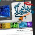 قالب جهاد مجازی