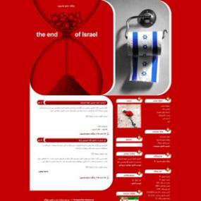 قالب پایان اسرائیل