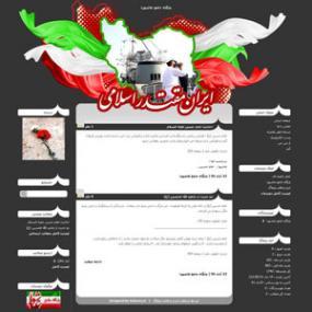 قالب ایران مقتدر اسلامی