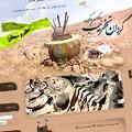 قالب گردان تخریب پادگان دوکوهه