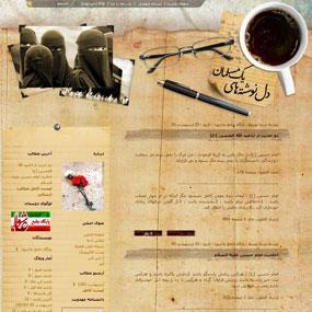 قالب دل نوشته های یک مسلمان 1