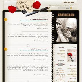 قالب دل نوشته های یک مسلمان 2