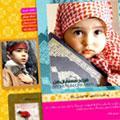قالب فرزند مسلمان من