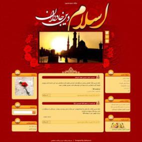 قالب اسلام دین جاودان