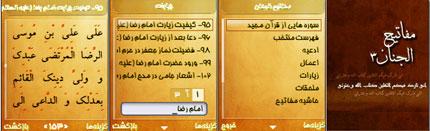 دانلود نرم افزار مفاتيح الجنان نسخه 3