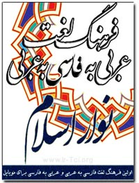 موبایل اسلامی